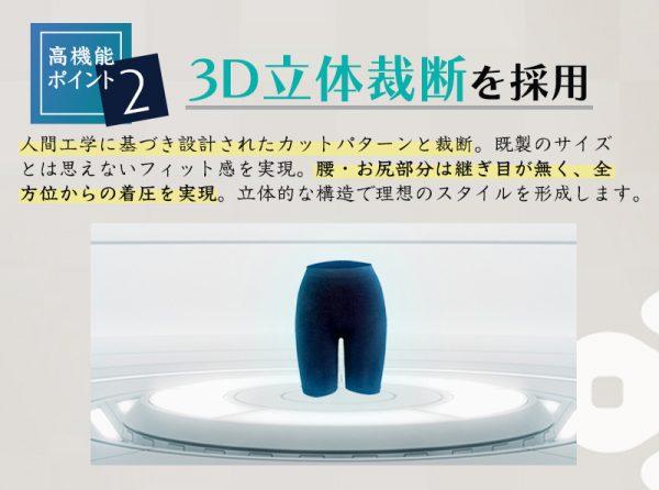 補正屋ガードル『結弦(ゆづる)』3D立体