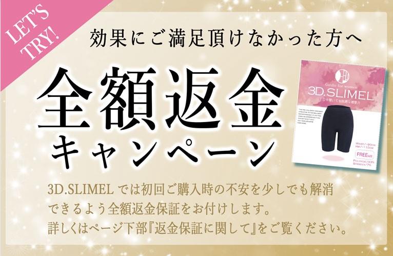 3D.SLIMEL(3Dスリムエル・ガードル)全額返金保証制度